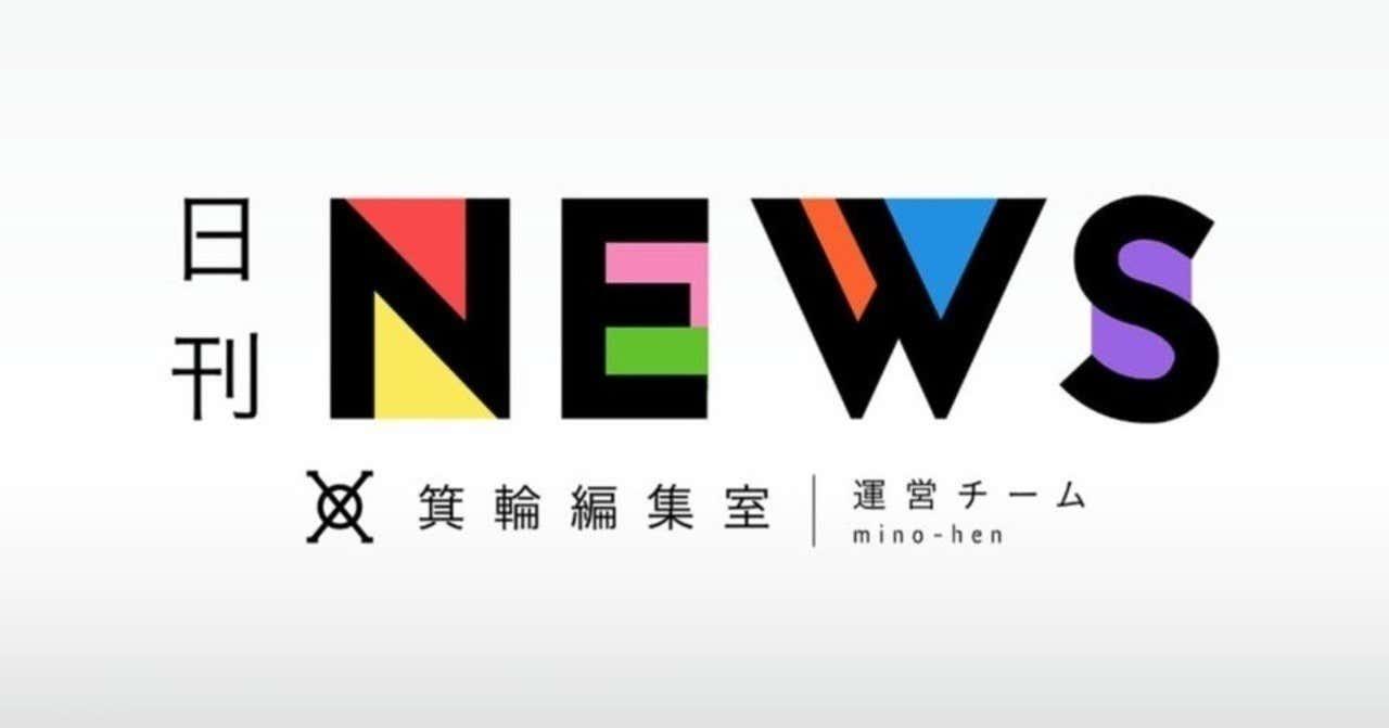 みの編日刊トップ
