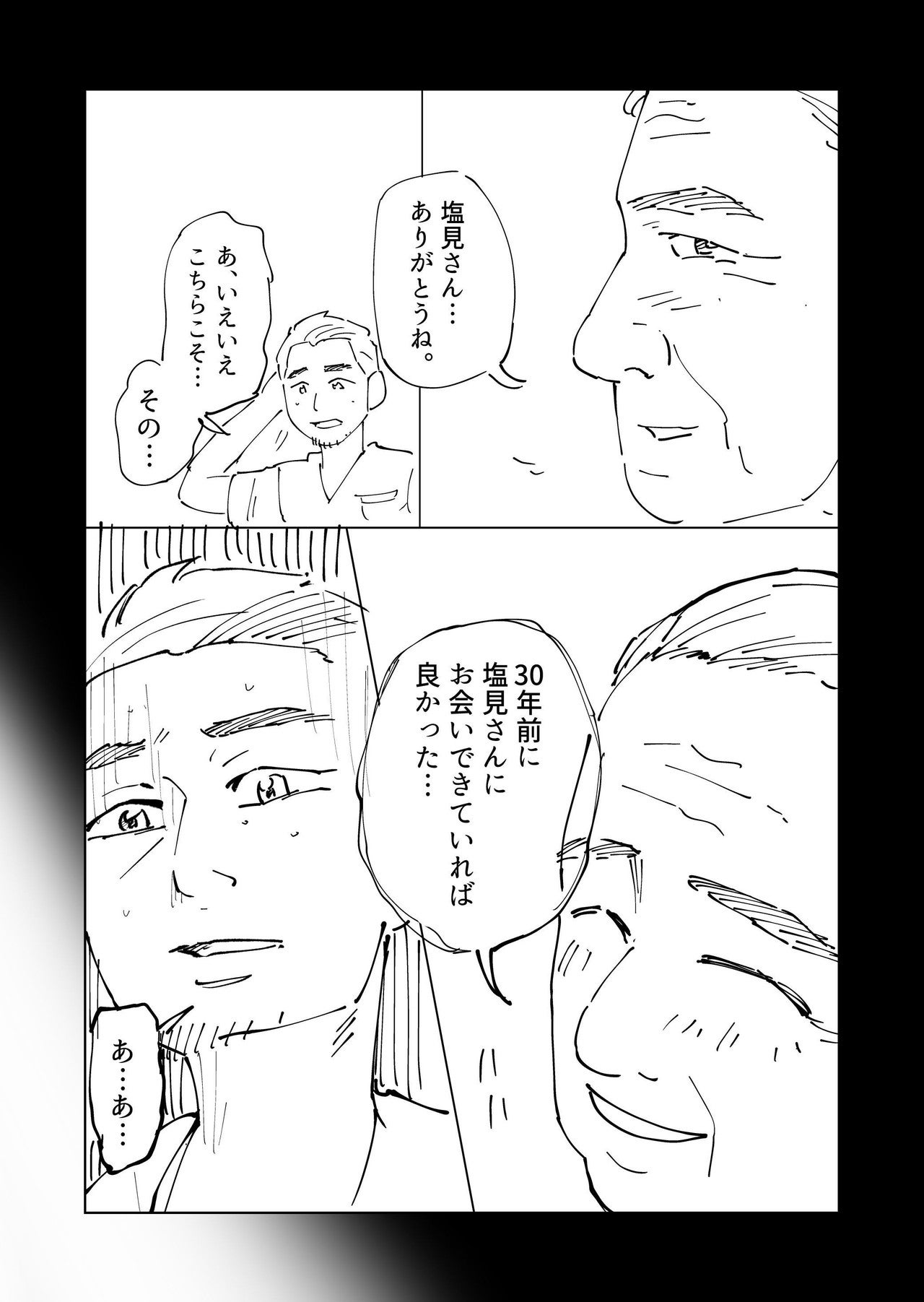 004:30年後のあなたとあなたの大切な人を救いたい - Exult - Foolish まんがたり前田 note