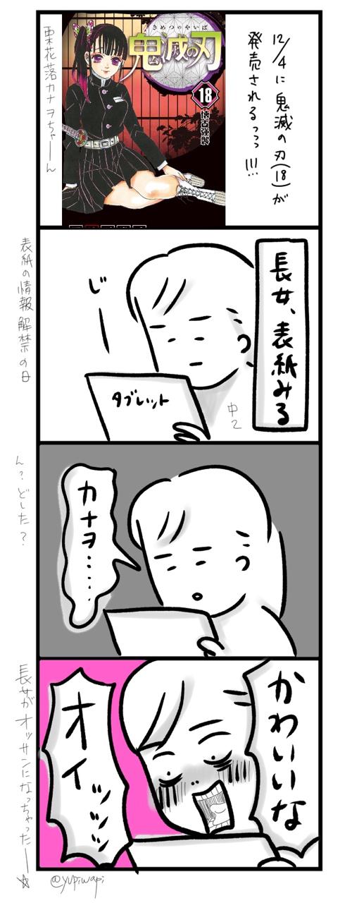 きめつのやいば漫画 イラスト
