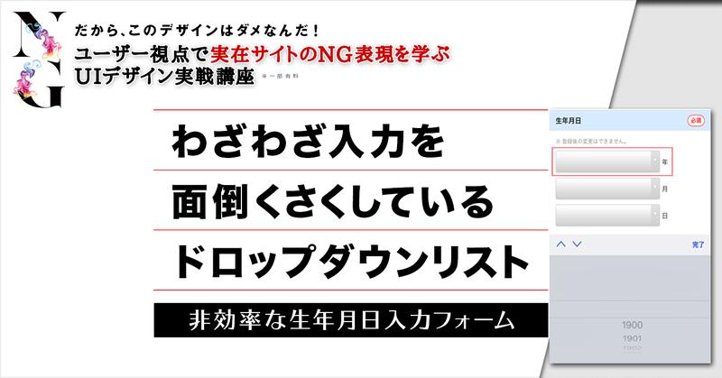 NG記事ドロップメニュー_