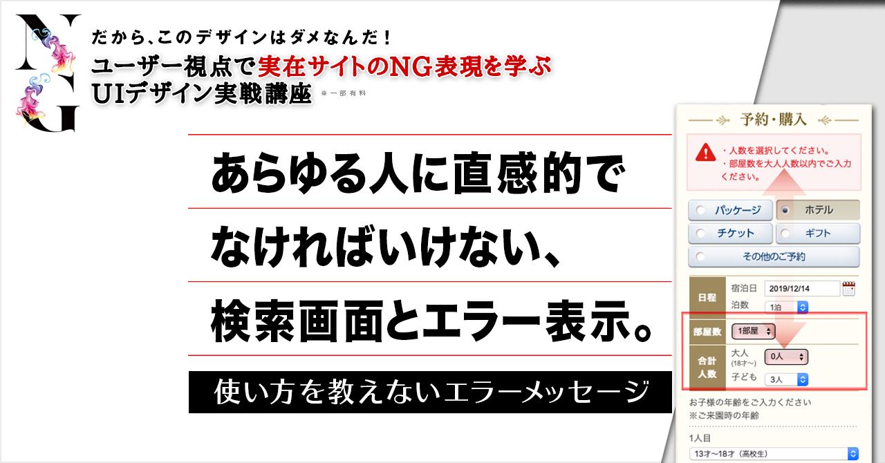 NG記事検索機能