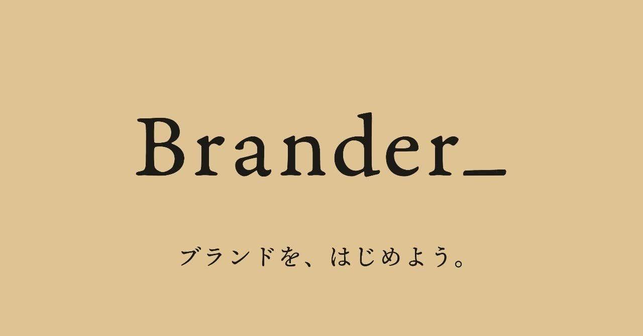 Brander_アートボード_1