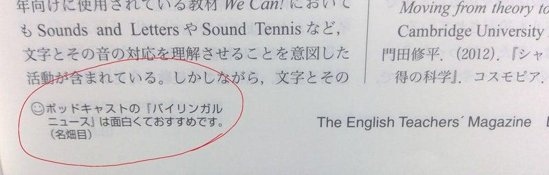 バイリンガルニュース (bilingual news) のすすめ Shingo Nahatame note