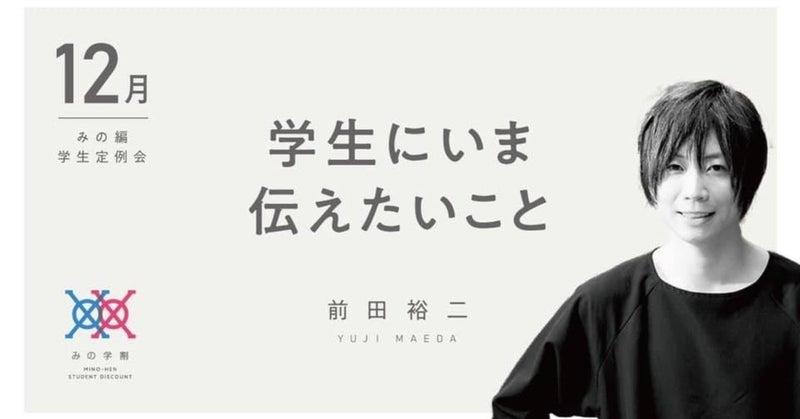 12月学生定例会_バナー