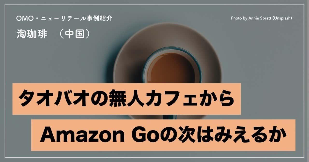 タオカフェ_banner