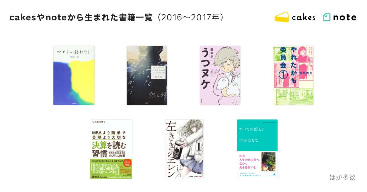 書籍一覧_2016-2017_copy