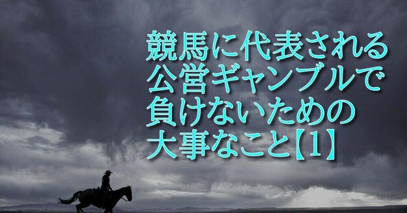 競馬に代表される公営ギャンブルで負けないための大事なこと【1】競馬 ...