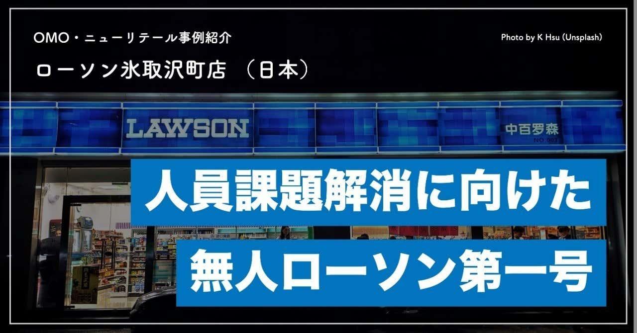 ローソン_banner