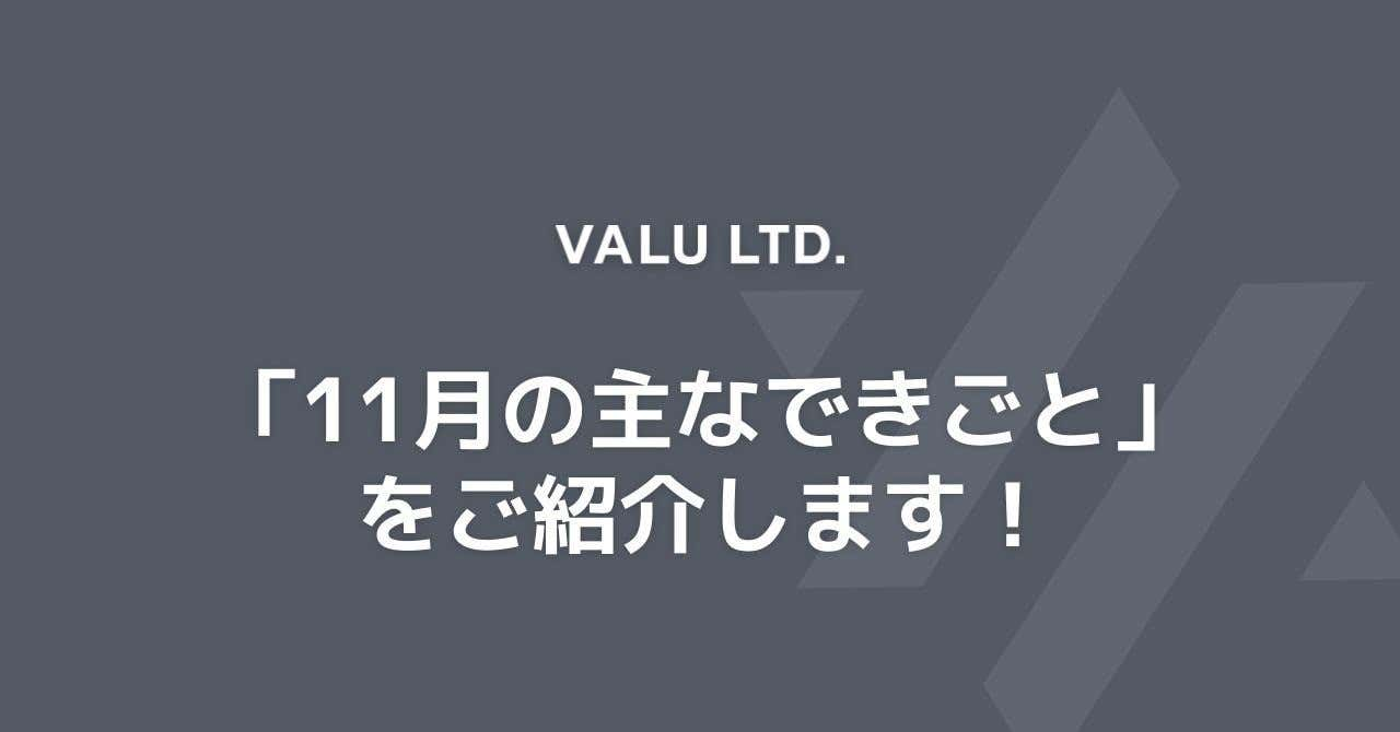 note_カバー画像__VALU_LTD