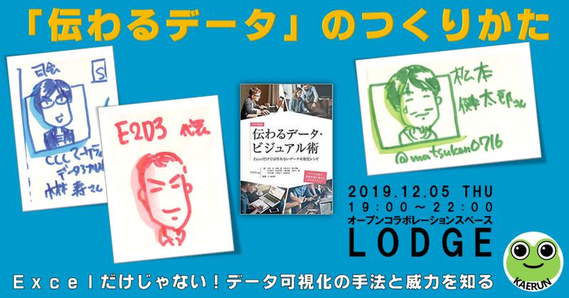 20191205雛形-noteタイトル__伝わるデータ_120