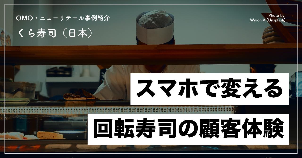 くら寿司banner