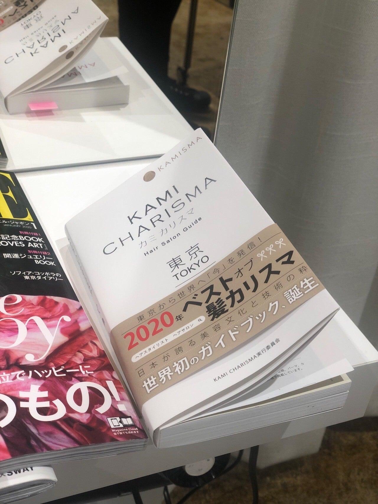 者 カミ カリスマ 受賞