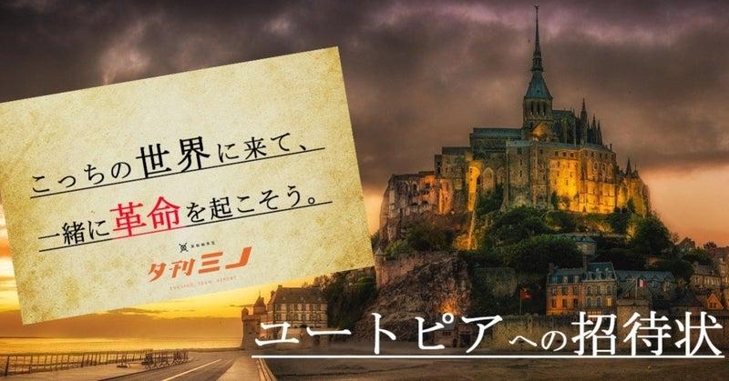 夕刊ミノ_招待状_6