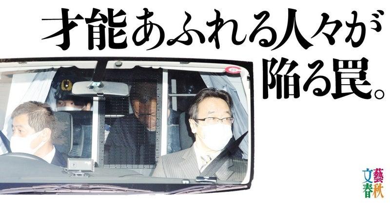 文藝春秋digital記事TOP岩波明