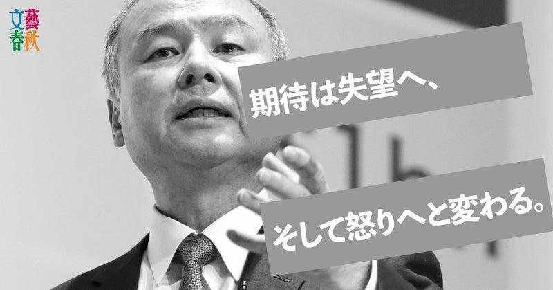 文藝春秋digital記事TOP孫正義