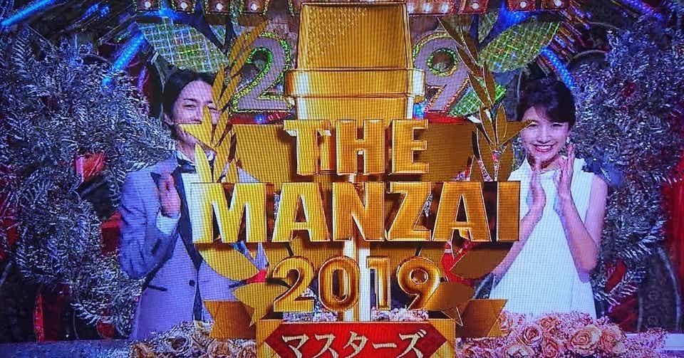 ザマンザイ 2019