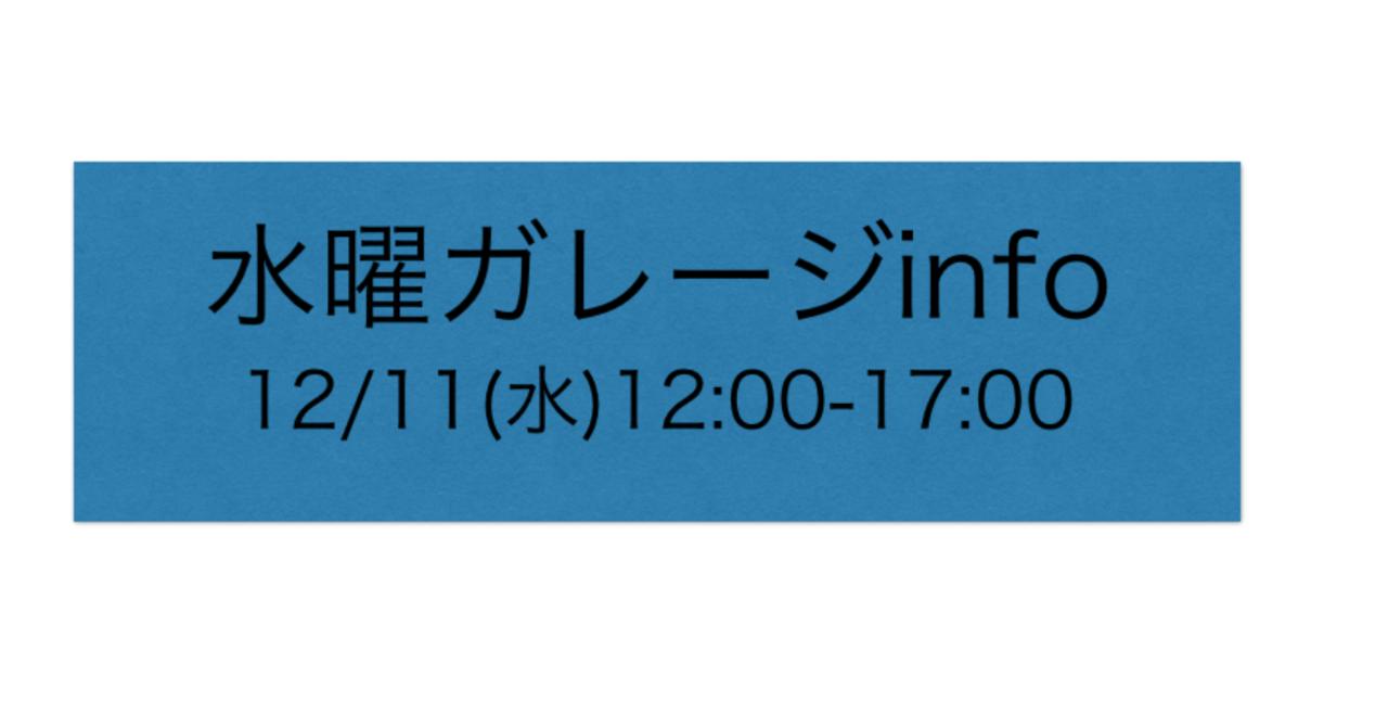 スクリーンショット_2019-12-11_2