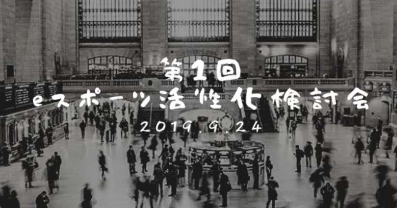 第1回_eスポーツ活性化検討会__1_