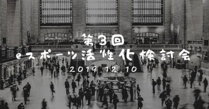 第1回_eスポーツ活性化検討会__3_