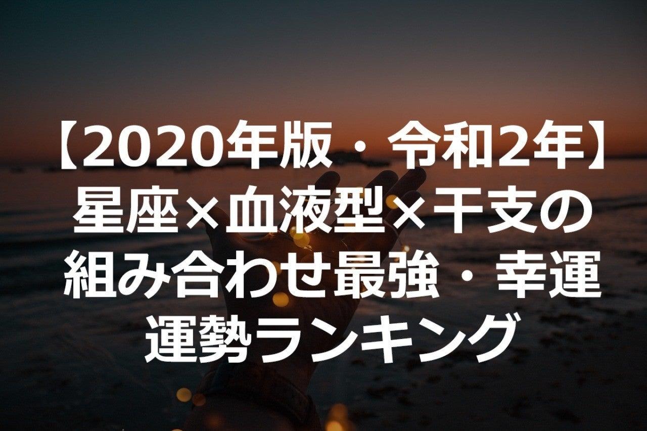 ランキング 運勢 2020 の 今年