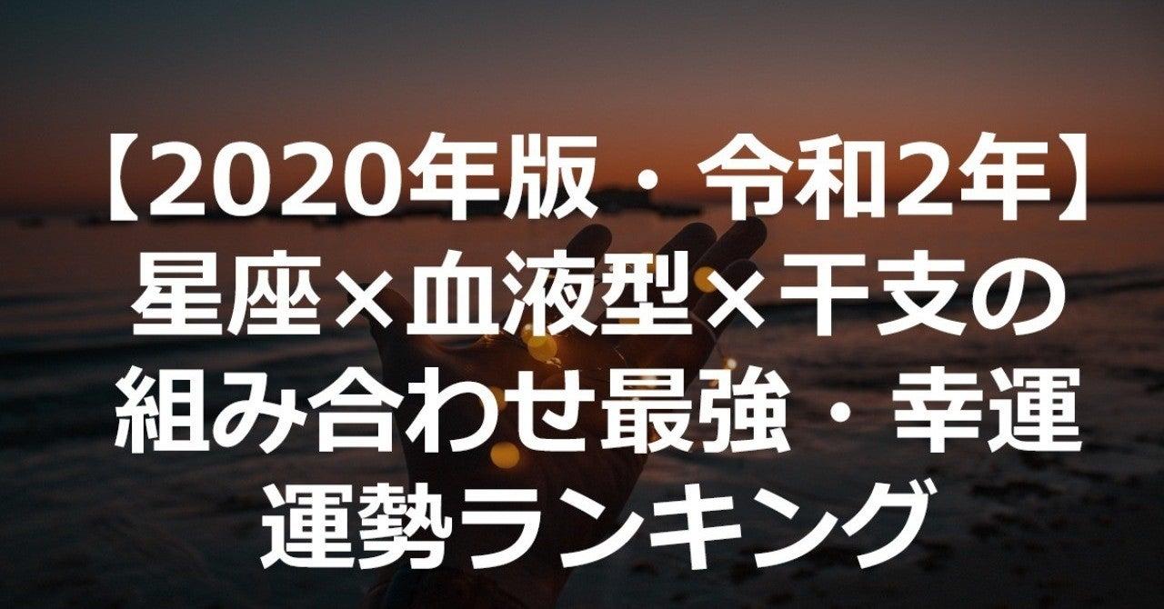 星座 血液 2020 型
