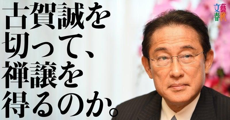 文藝春秋digital記事TOP岸田総裁