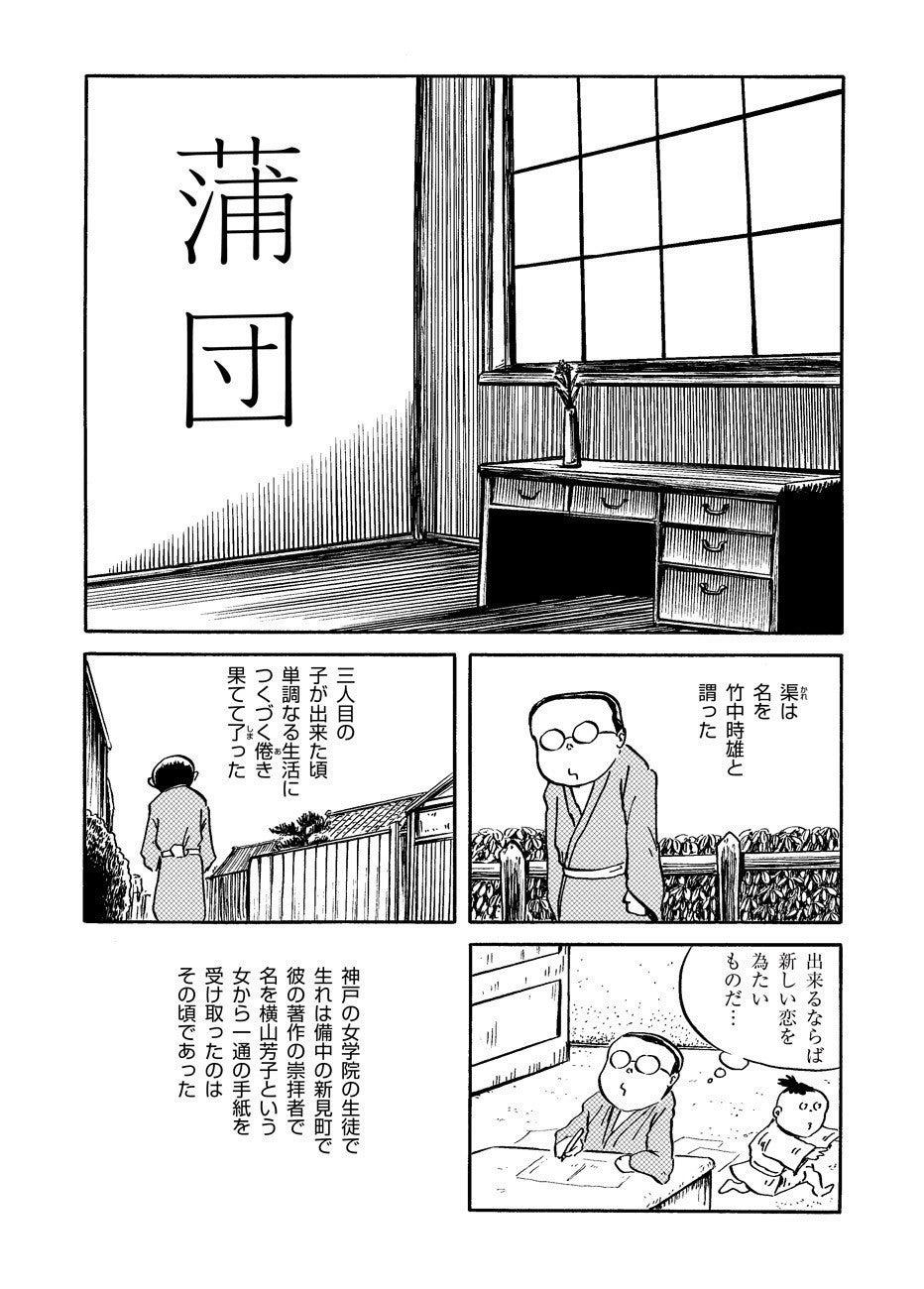 幸田 露伴 五重塔
