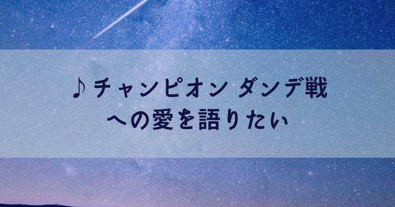 ポケモン チャンピオン bgm