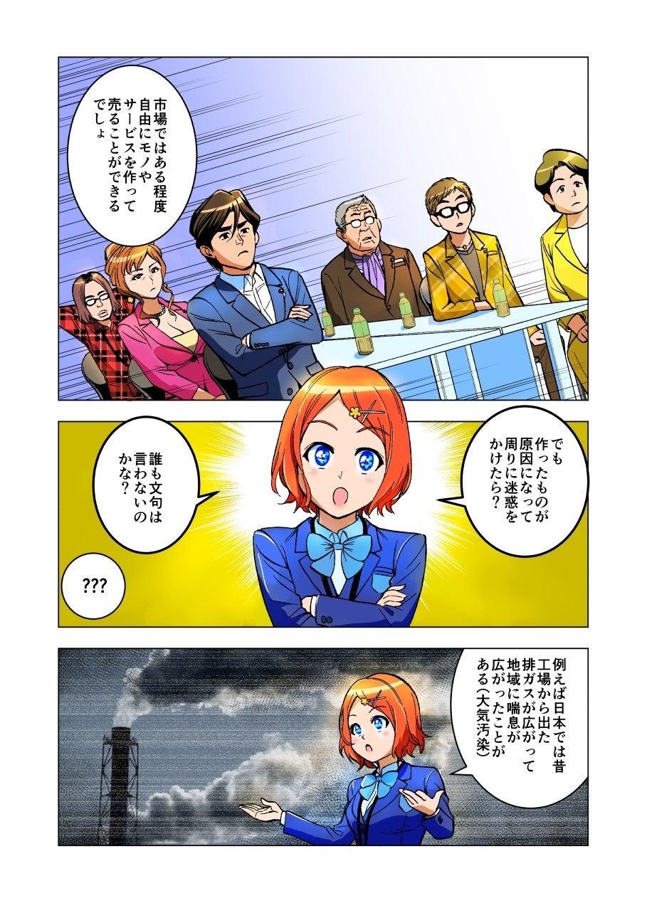 経済教科書第5話_001