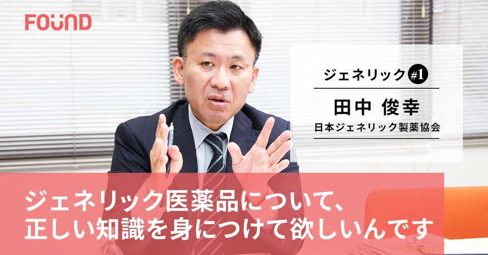 ジェネリック医薬品を正しく知る 日本ジェネリック製薬協会 田中俊幸 ...