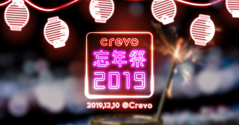 クレボ祭りバナー-01