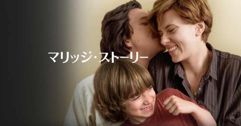 マリッジストーリー 家族愛の強さ|ゴートブル|note