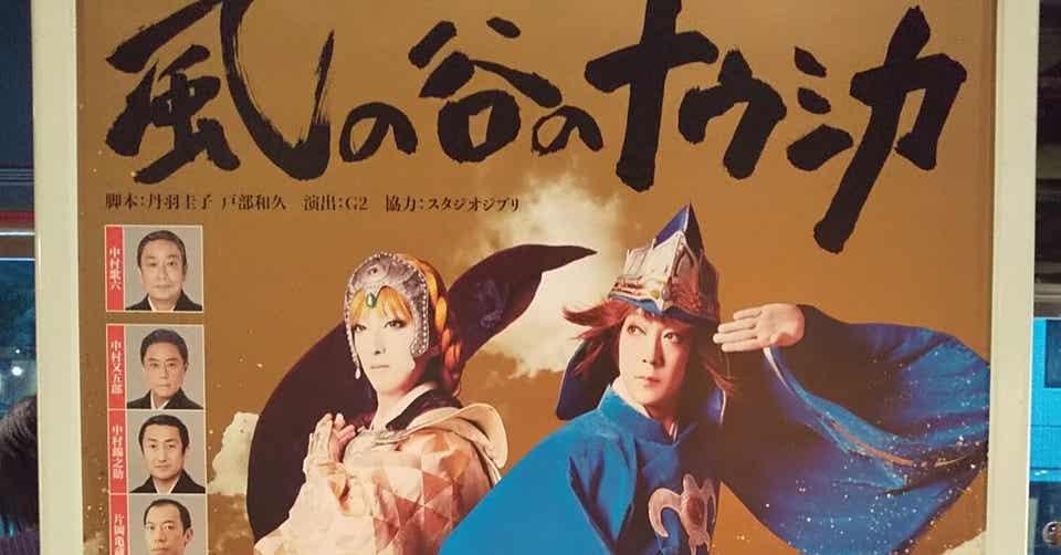 ナウシカ歌舞伎を観ていろいろ考えた話|なえきき|note
