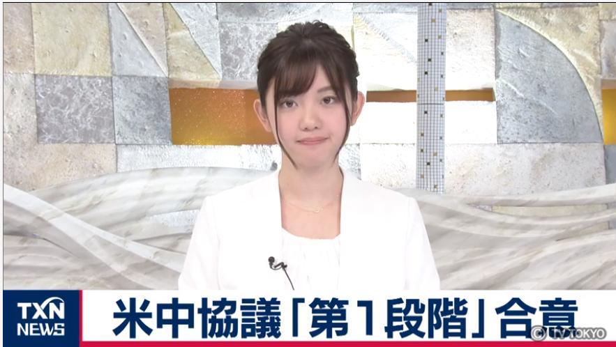 テレビ 東京 田中 アナ