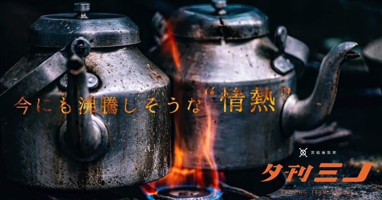 ツネ夕刊ミノ