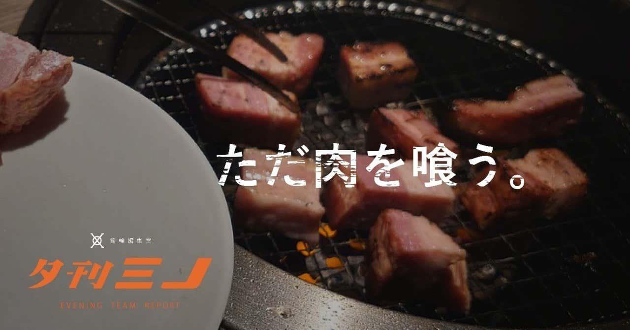 ゴリプリ夕刊ミノ