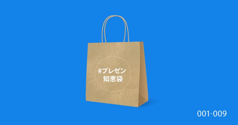 プレゼン知恵袋01