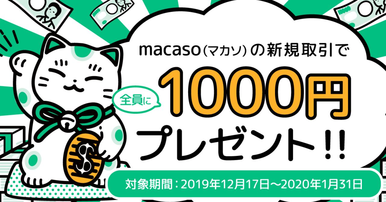macaso_キャッシュバックキャンペーン