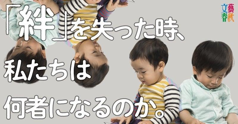 文藝春秋digital記事TOPネオサピエンス