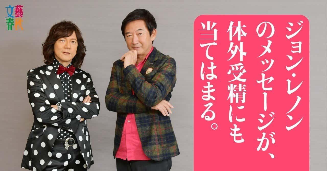文藝春秋digital記事TOP男性不妊
