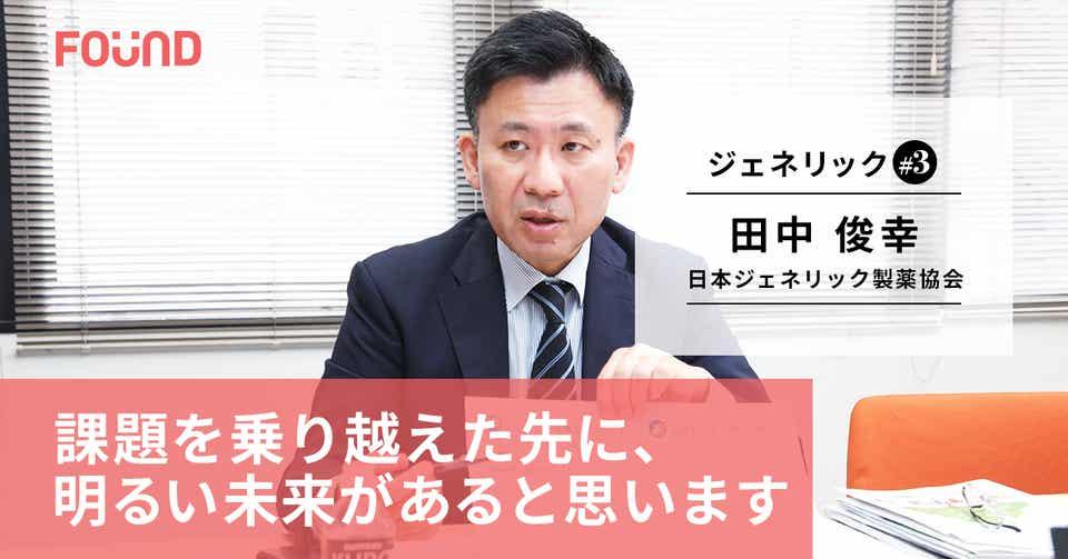 ジェネリック医薬品の将来を語る 日本ジェネリック製薬協会 田中俊幸 ...