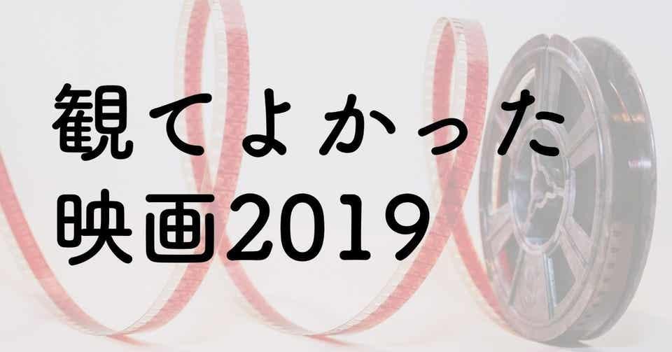 おすすめ 映画 2019