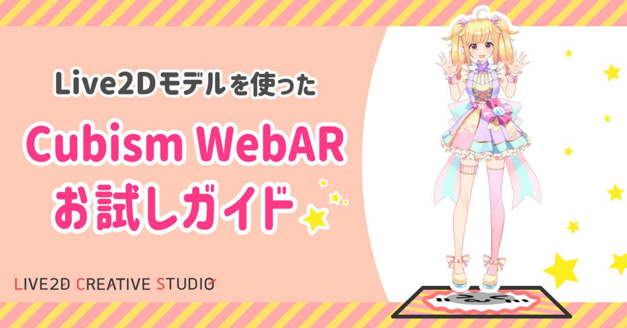 Cubism WebAR お試しガイド