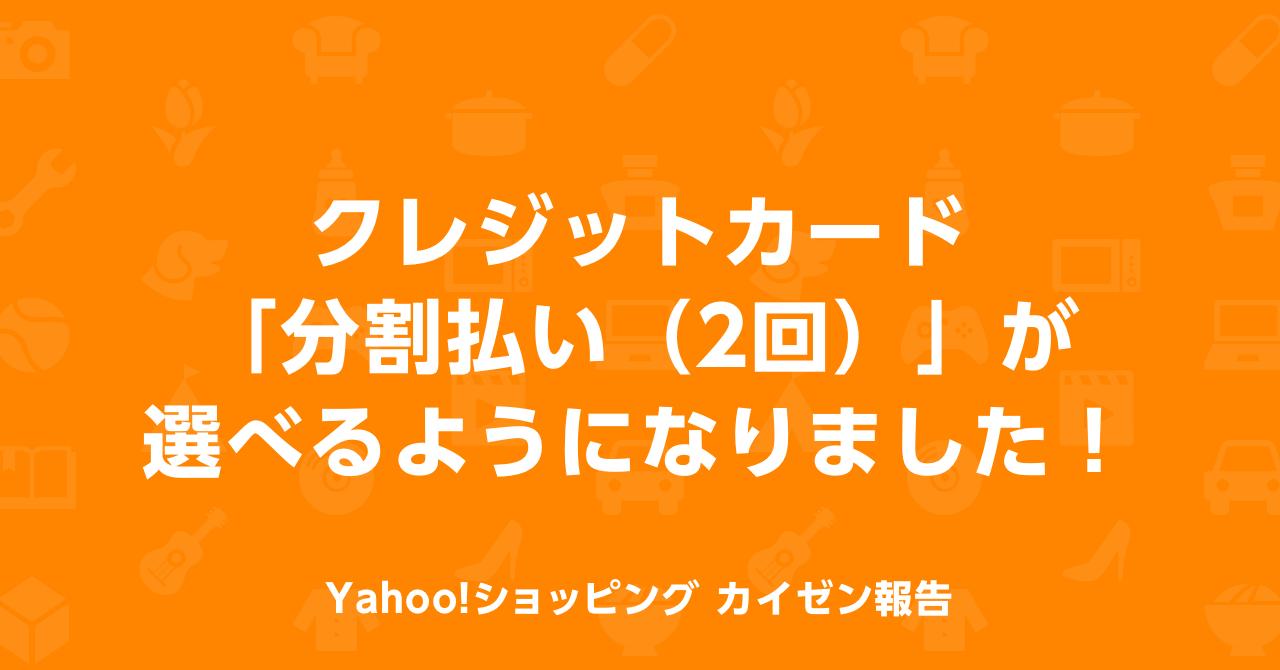 カード 分割 yahoo Yahooカードのクレジットカードで分割で物を買いました。