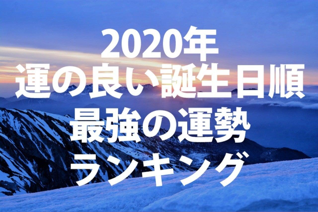 日 ランキング 2020 運勢 誕生 今年 の