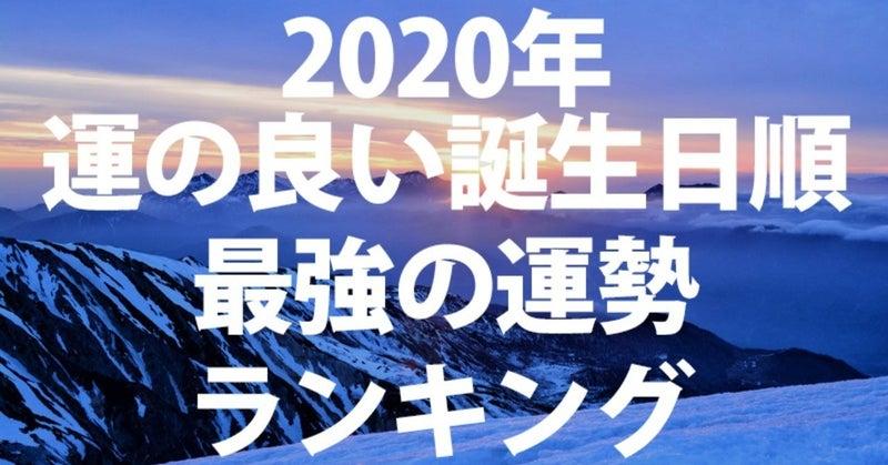 ランキング 2020 誕生 日 占い