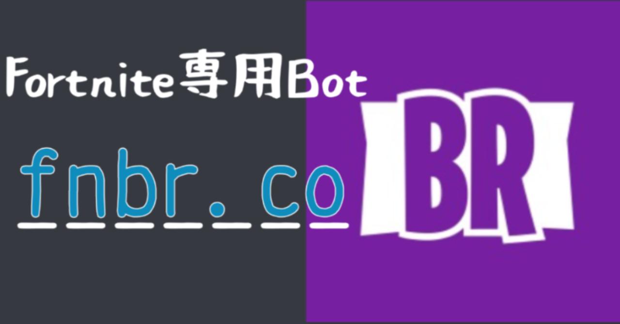 Bot フォトナ