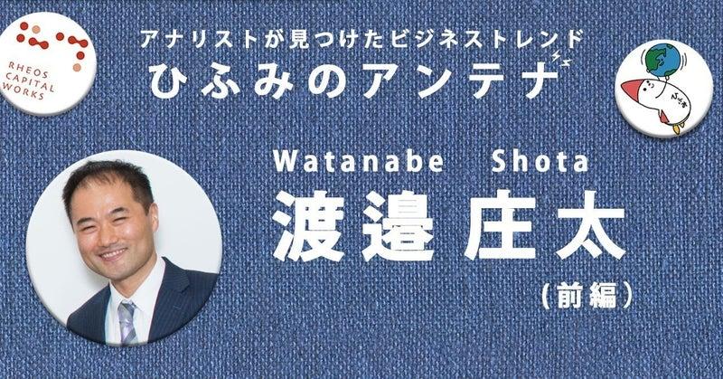 作成中watanabe1220さん