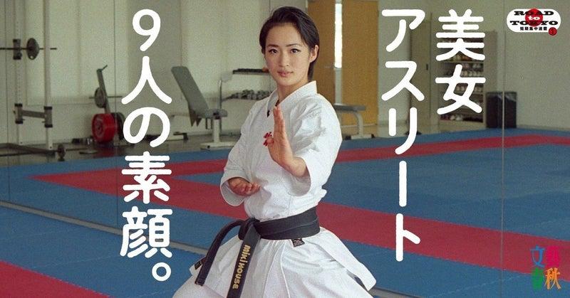 文藝春秋digital記事TOP美女アスリート