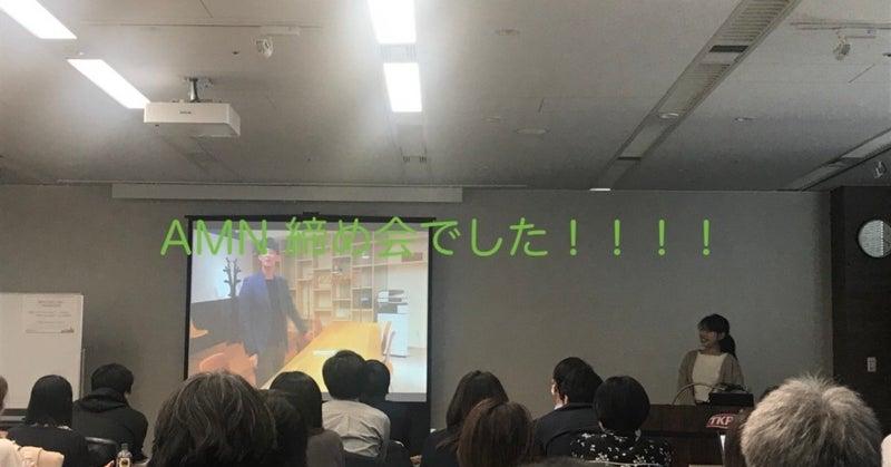 AMN締め会